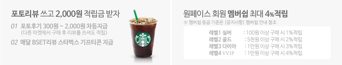 리뷰와 멤버쉽 소개