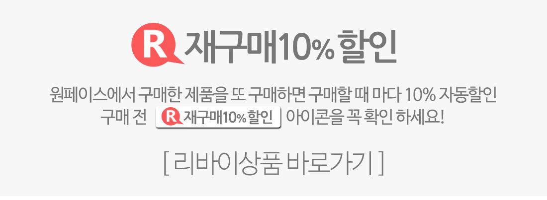 재구매 10%할인상품 바로가기 클릭